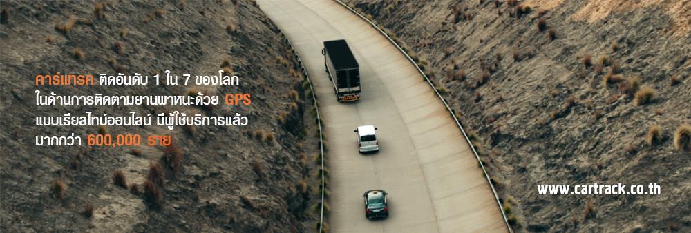 Mobile Applications Developer Cartrack Technologies